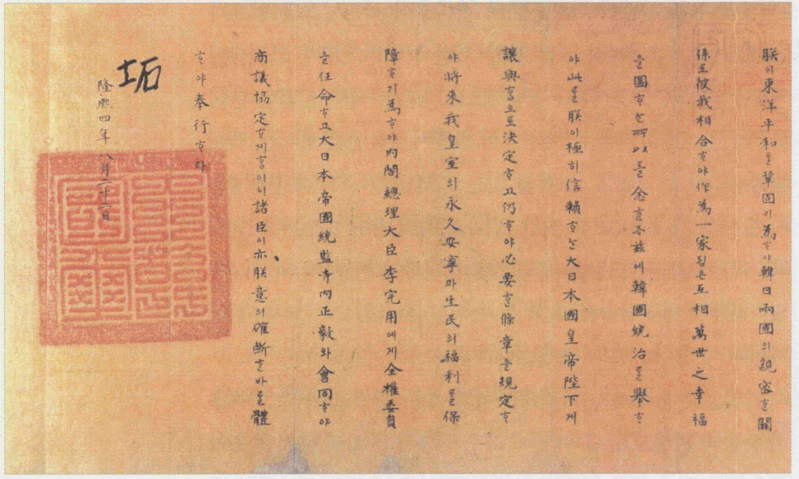 Tratado de Anexação Japão-Coreia