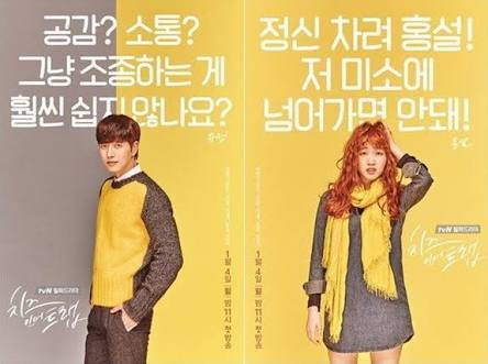 Cheese in the trap 2