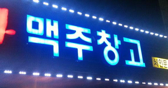 """Significa Cerveja """"maekju"""" Fonte: http://www.gogimandu.com/"""