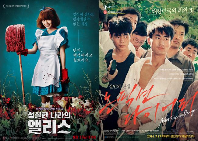 Poster De &Quot;Alice In Earnestland&Quot; E Poster De &Quot;Non Fiction Diary&Quot;. Foto: Korea Times.