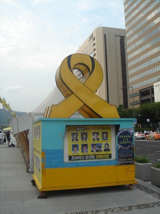 Memorial às Vítimas do Acidente com a Balsa Sewol