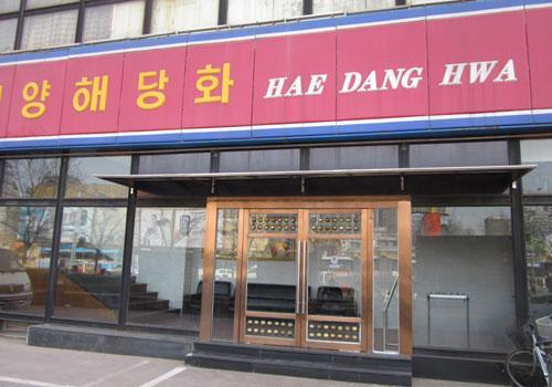O Restaurante Hae Dang Hwa Em Pequim.