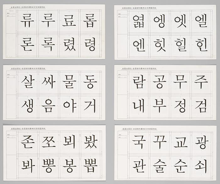 Jeong-Ho Choe criou a fonte Jeong-Ho Choe, com base em seu nome.
