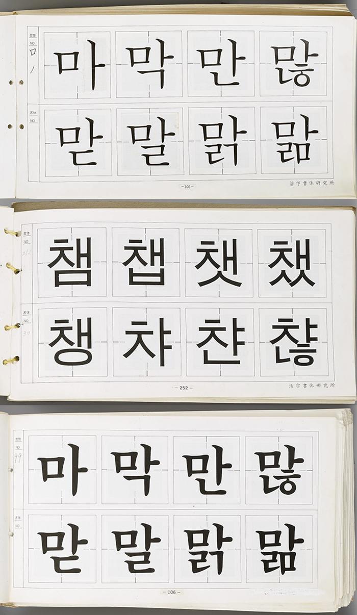 Jeong-Sun Choe participou no desenvolvimento de fontes para livros. Ele criou a fonte Batang (acima) e a fonte Dodum (ao meio) para livros, e a fonte Batang para títulos (abaixo) em 1991, 1992 e 1993, respectivamente.