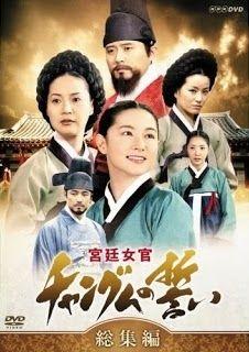 Cartaz do drama Dae Jang Geum.