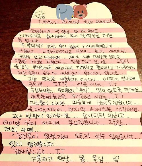 A Carta Manuscrita Publicada No Twitter De Park Bom.