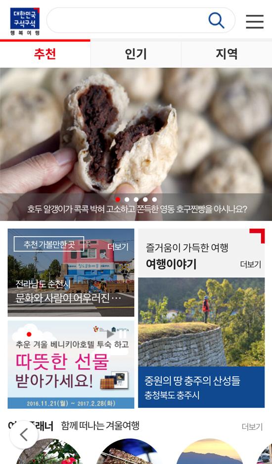 aplicativo de turismo