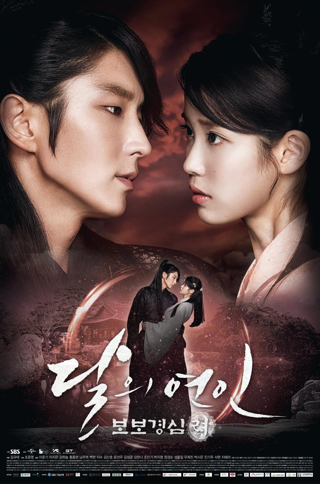 Poster-Moon-Lovers-Scarlet-Heart-Ryeo-2016-Drama-Korea-Terbaru