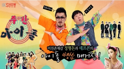 """O programa de TV """"Weekly Idol"""" é acompanhado por fãs de K-Pop do mundo todo."""