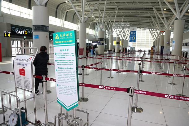 Aeroporto Internacional de Jeju, Coreia do Sul.