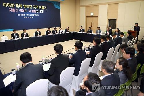 Representantes do governo central e provinciais se reuniram em Busan, 28 de Outubro, 2016, para discutir medidas para elevar a natalidade do país. (Yonhap file photo)