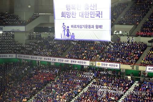 Ativistas civis fizeram uma manifestação em Busan, em 27 de Outubro, 2016, para promover uma campanha nacional para superar a baixa natalidade. (Yonhap file photo)