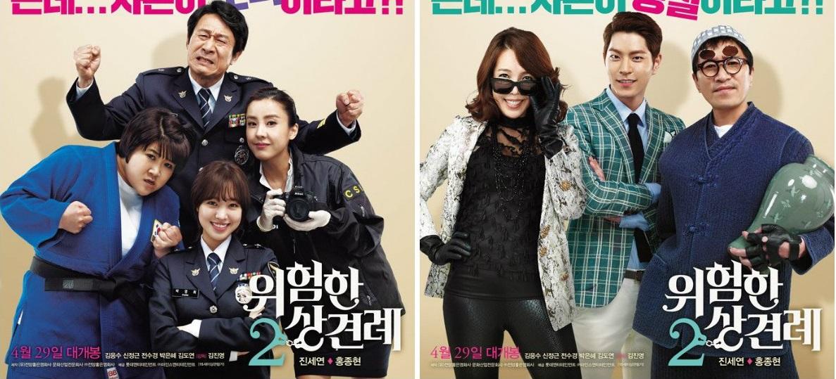 FILME 2