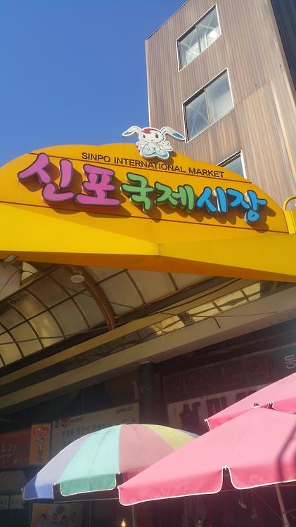 Um Letreiro Para Sinpo International Market (Yonhap)