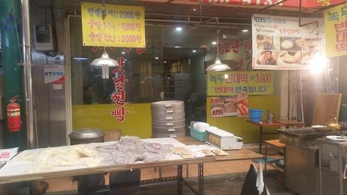 Um Restaurante Vende Bolos Cozidos No Vapor, Ou &Quot;Jjinbbang&Quot;, No Sinpo International Market. (Yonhap)