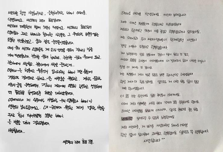 Cartas escritas por Hyorin (direita) e Bora (esquerda). Foto: Yonhap