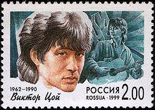 Selo Russo, em homenagem à Viktor Tsoi. Foto: Wikipedia