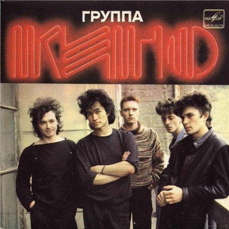 Capa de um álbum da Banda Kino. Foto: Google
