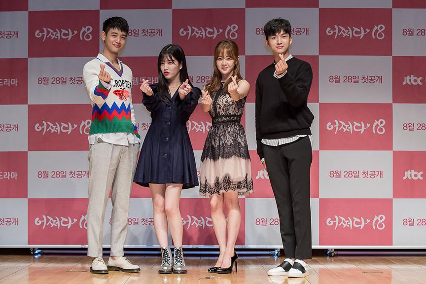 Elenco principal do web drama Somehow 18, Choi Min-Ho, Lee Yu-Bi, Kim Bo-Mi e Kim Hee-Chan, na coletiva de imprensa. Foto: JTBC