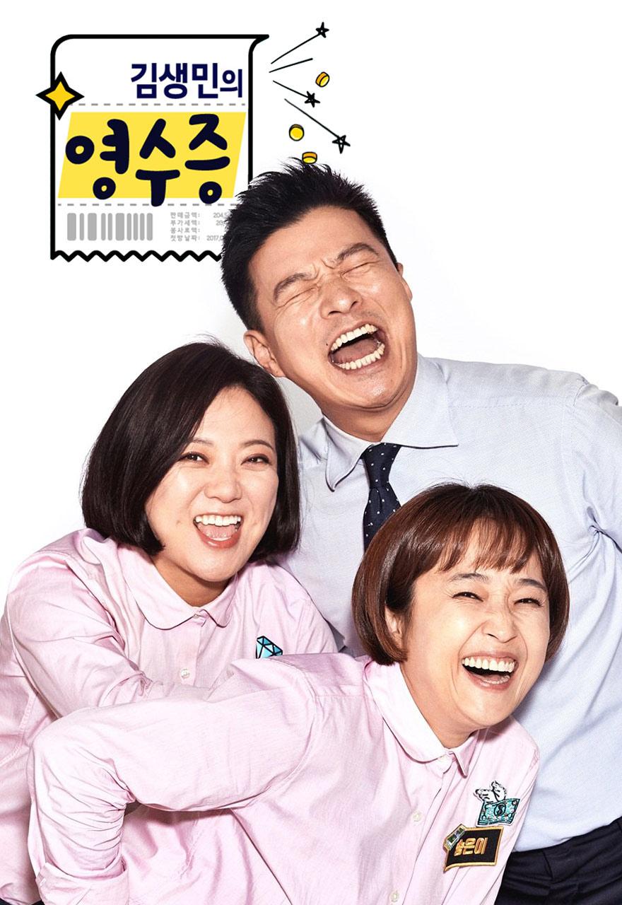Foto: KBS2