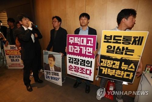 Funcionários da União de Trabalhadores da MBC em greve no dia 4 de setembro. Foto: Yonhap