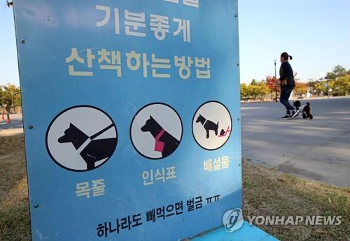 Uma Placa Em Um Dos Parques De Seul, Alerta Os Visitantes Sobre O Uso Da Coleira E Identificação Para Seus Cães. (Yonhap)