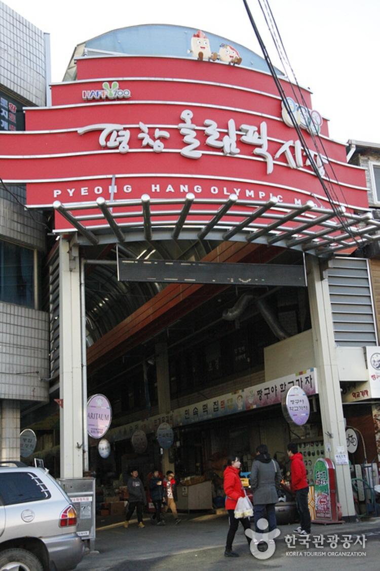 PyeongChang Olympic Market / Foto: Korea Tourism Organization