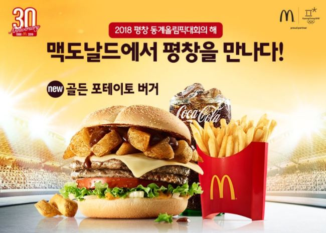 (Imagem: Mcdonald'S Korea)