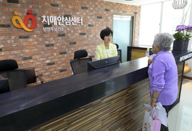 Uma senhora é recebida na filial de Namyangju do centro estatal para cuidados com a demência em Namyangju, província de Gyeonggi. Foto: Ministério da Saúde e Bem-estar