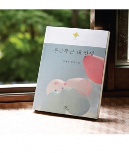 Livro, My Palpitating Life. Foto: KLN/Korean Literature Now