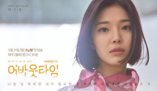 Bae Soo-bong (Im Se-mi)