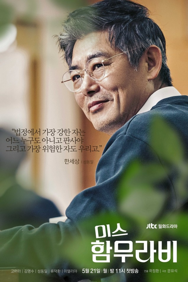 Han Se Sang (Sung Dong Il)
