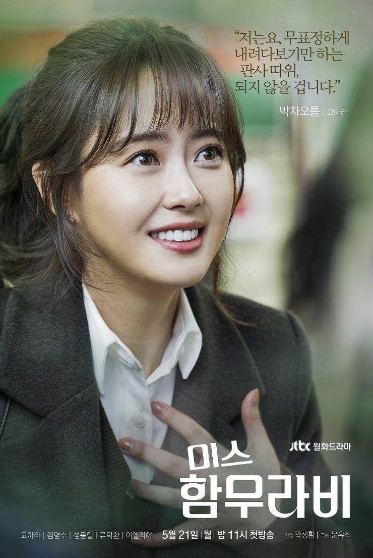 Park Cha Oh Reum (Go Ah Ra)