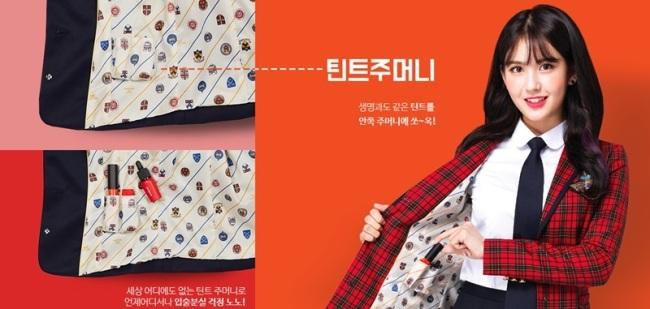 """Um anúncio on-line de um uniforme escolar que contém um """"bolso para batom"""". (Capturado a partir de uma empresa de fabricação de uniformes)"""