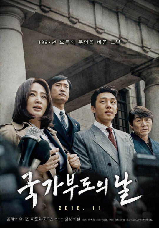 """Poster do filme """"Default"""" (국가부도의 날). Via: Ten Asia"""