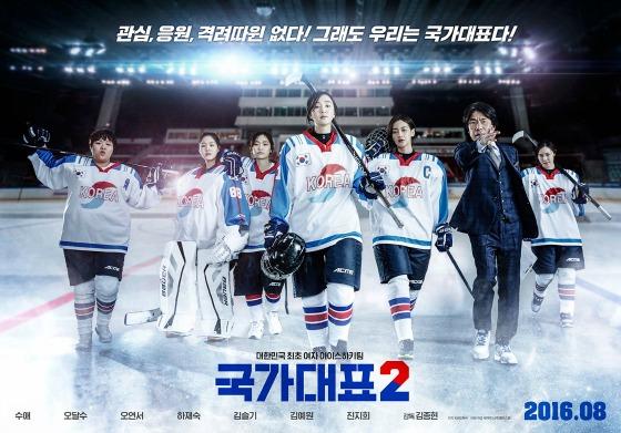 """O filme """"Run Off"""", também intitulado """"Take Off 2"""", lançado em 2016 e dirigido por Jong-hyun Kim abriu a programação do evento. Foto: Sivibi Points of View Spov - WordPress.com"""