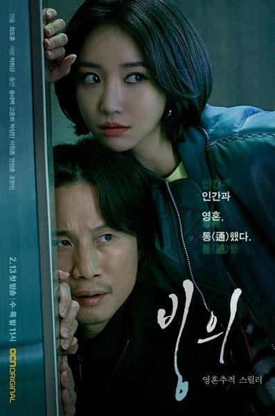 Thrillers Sobrenaturais - A Nova Tendência Das Produções Coreanas
