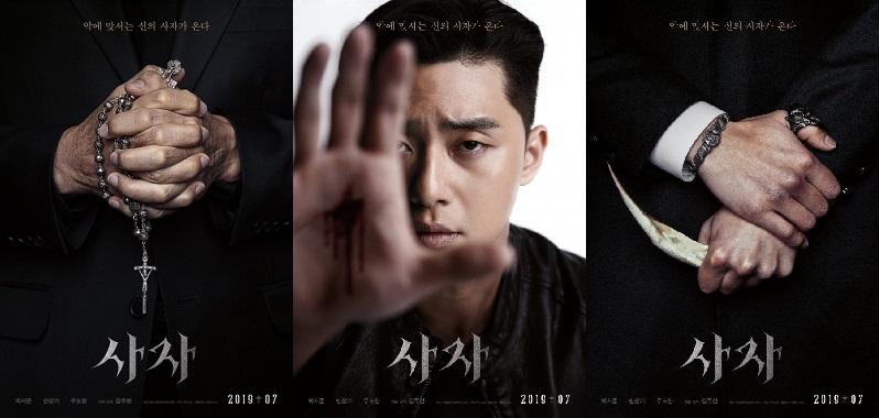Confira Novas Imagens Do Filme &Quot;The Divine Fury&Quot; Com Park Seo Joon
