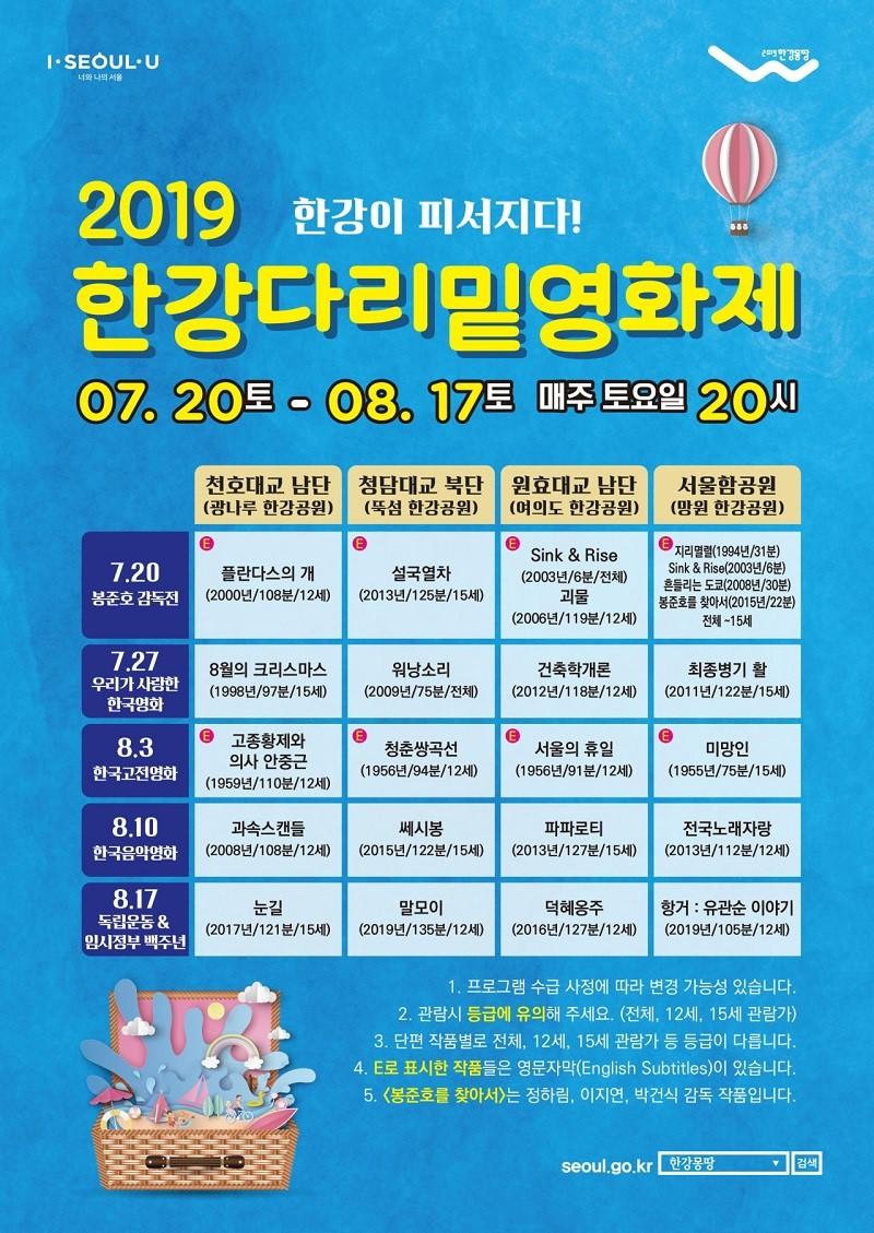 Han River Under The Bridge - Festival De Verão Com Filmes Coreanos