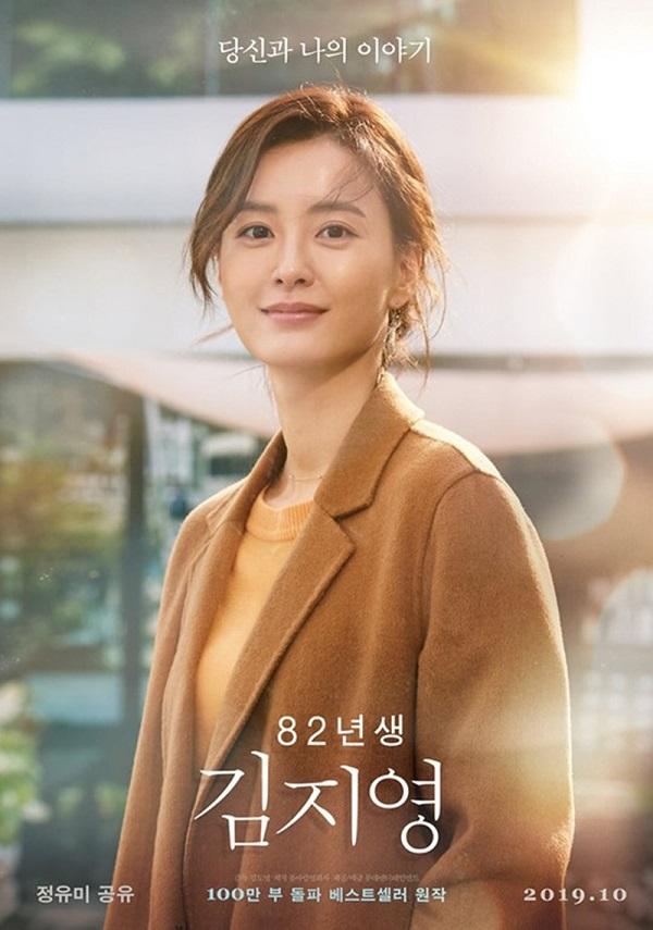 Kim Ji-Young, Nascida Em 1982. Uma História Que Precisa Ser Contada
