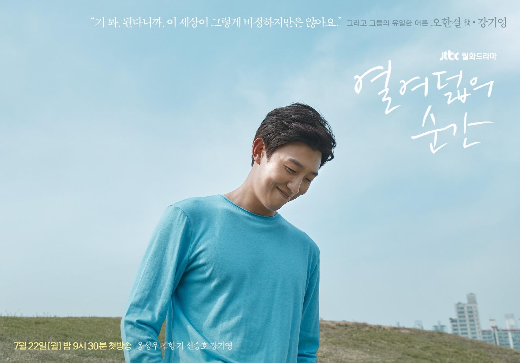 Moment At Eighteen [Drama]