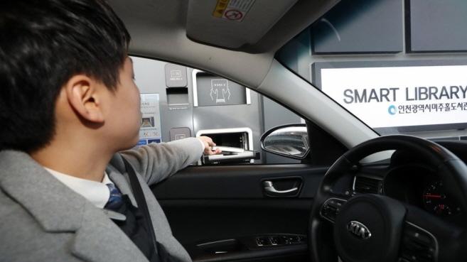 Biblioteca De Incheon Introduz Serviço 24 Horas De Drive Thru Para Livros