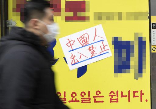 Medo Do Coronavírus Causa &Quot;Chinafobia&Quot; Na Coreia Do Sul