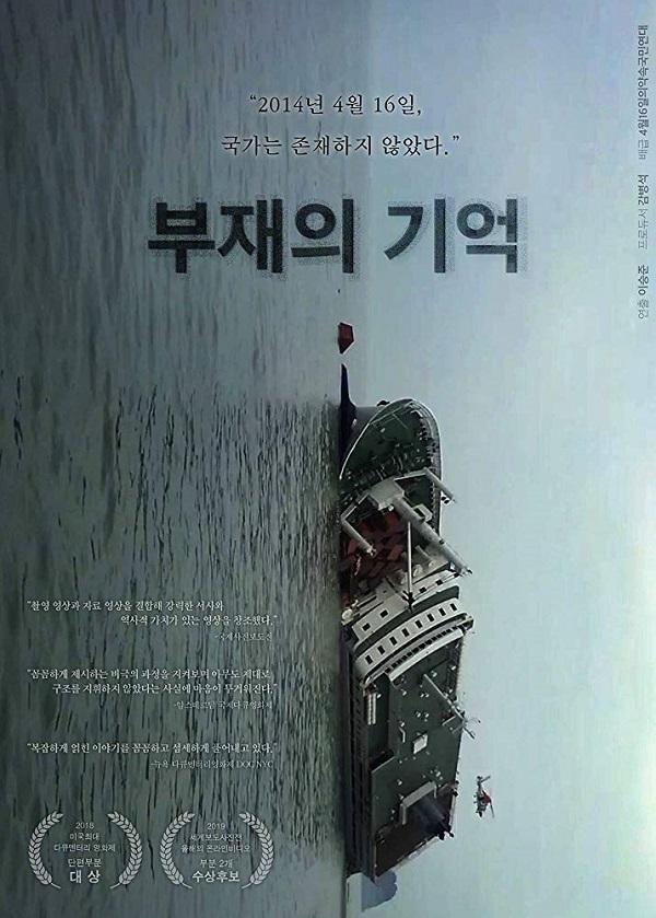 Além De Parasita, Coreia Teve Indicação Inédita No Oscar, Em Documentário De Curta Metragem