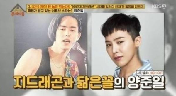 Yang Joon-Il: Mais Do Que Um 'G-Dragon' Dos Anos 90