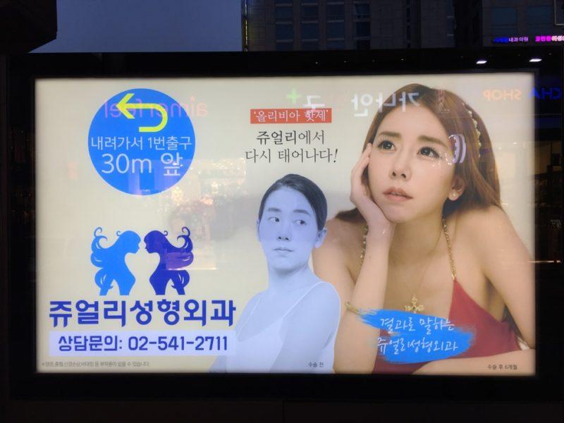 K-Beauty: A Obsessão Sul-Coreana Por Mulheres Perfeitas