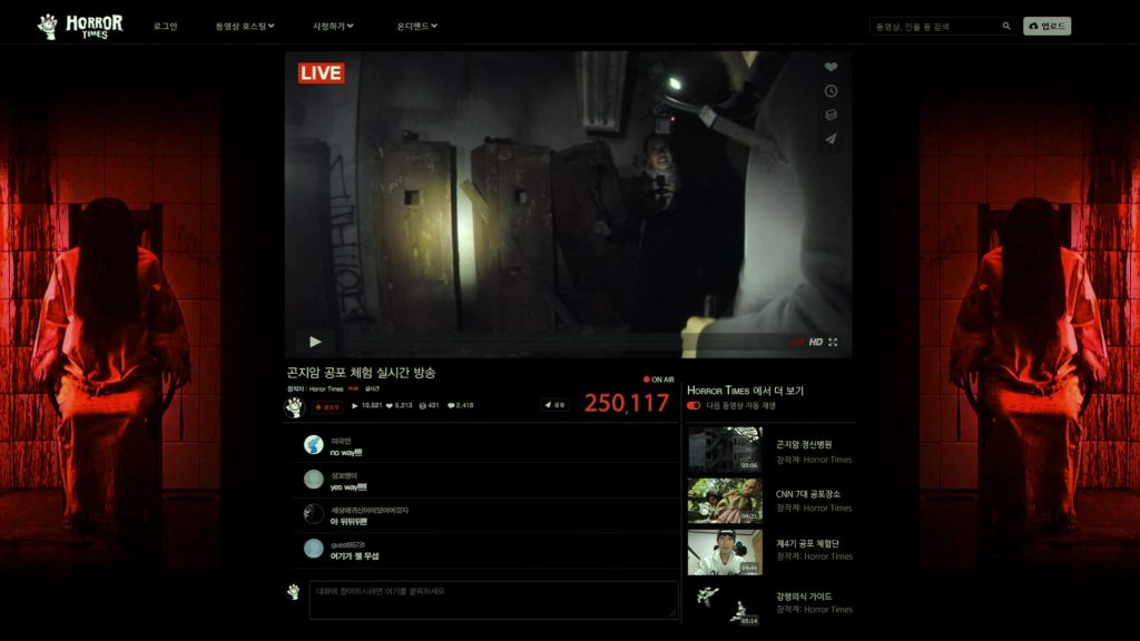 Gonjiam, Haunted Asylum. Terror Live Stream.