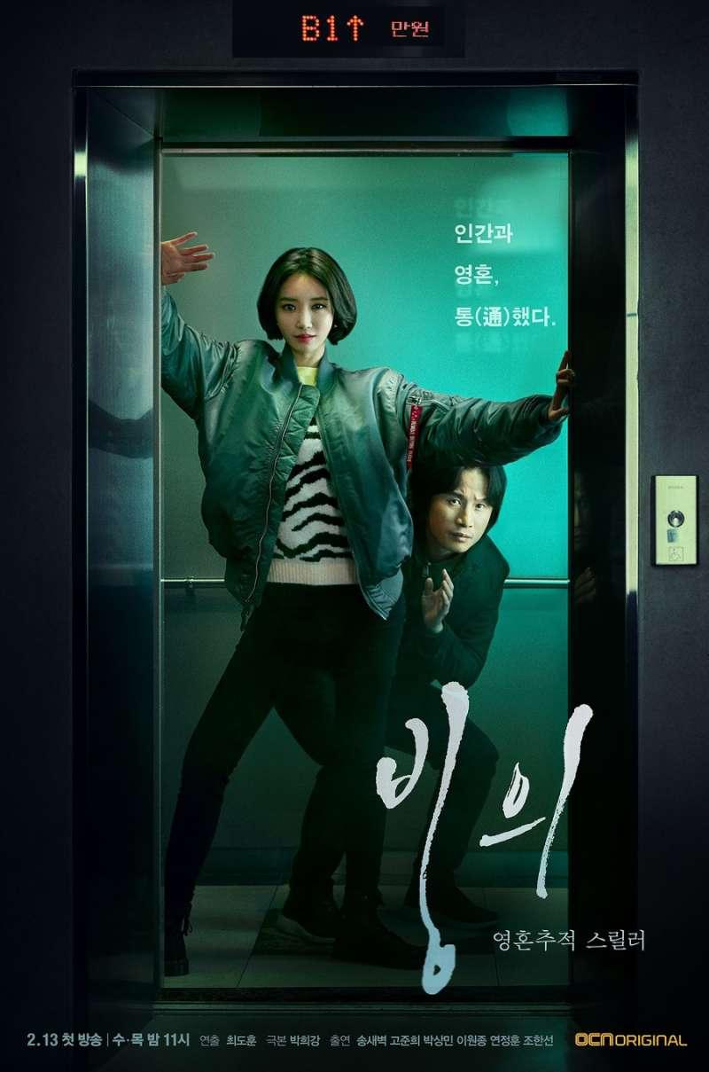 Os 10 Serial-Killers Mais Assustadores Dos K-Dramas