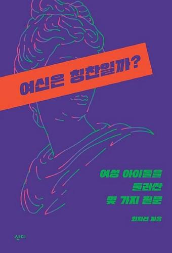 Escritora Coreana Discute Os Novos Rumos Do Feminismo No Kpop