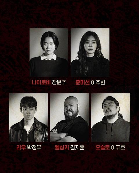 Netflix Revela Elenco De Remake Coreano De &Quot;A Casa De Papel&Quot;